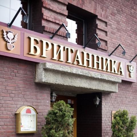 Britannica Pub
