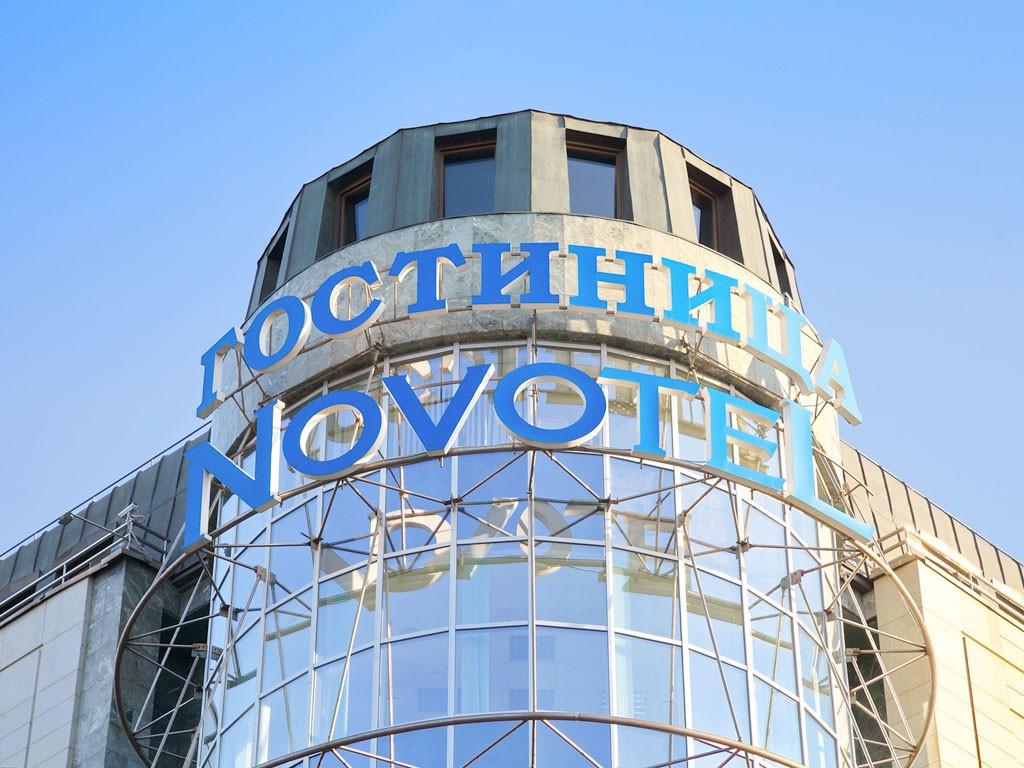 Novotel Moscow Kievskaya Hotel